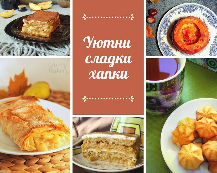 fall-recipes-label-watermark-PNG