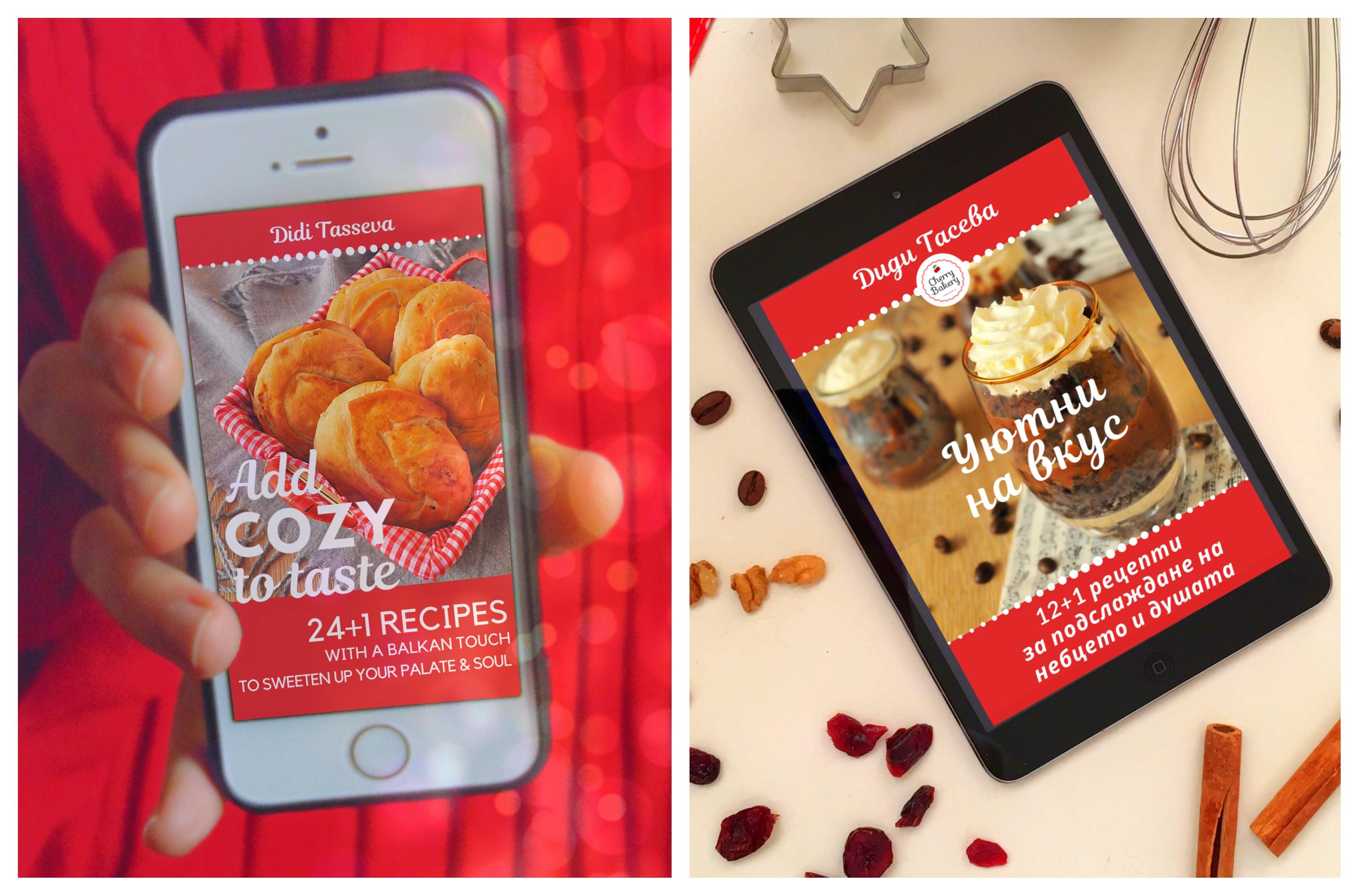 """""""Уютни на вкус"""" и """"Add Cozy to Taste"""" - двете електронни книги с рецепти на Диди Тасева от CherryBakery.eu"""